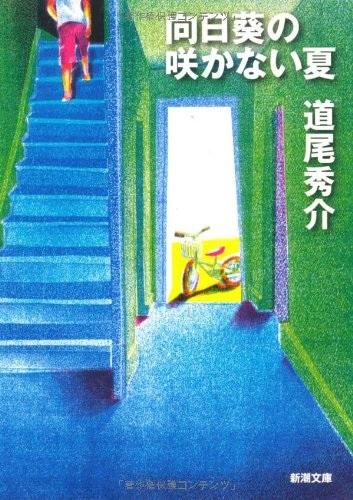 向日葵の咲かない夏 ( 著:道尾秀介 )