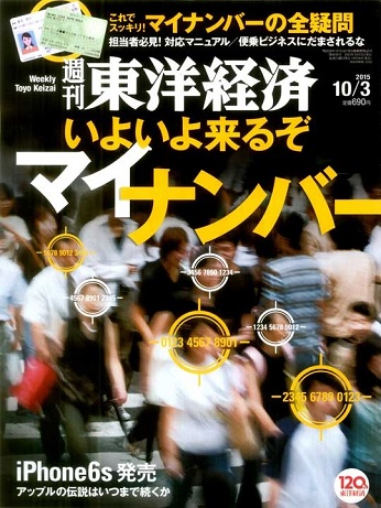 週刊 東洋経済 ( 2015.10.3 いよいよ来るぞ マイナンバー )