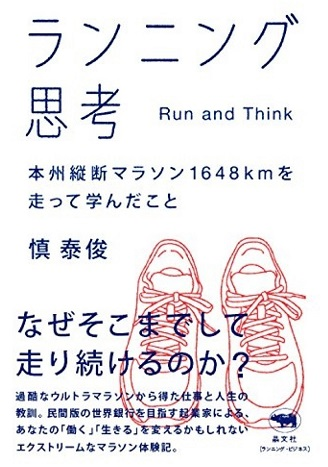 ランニング思考 ( 著:慎泰俊 )
