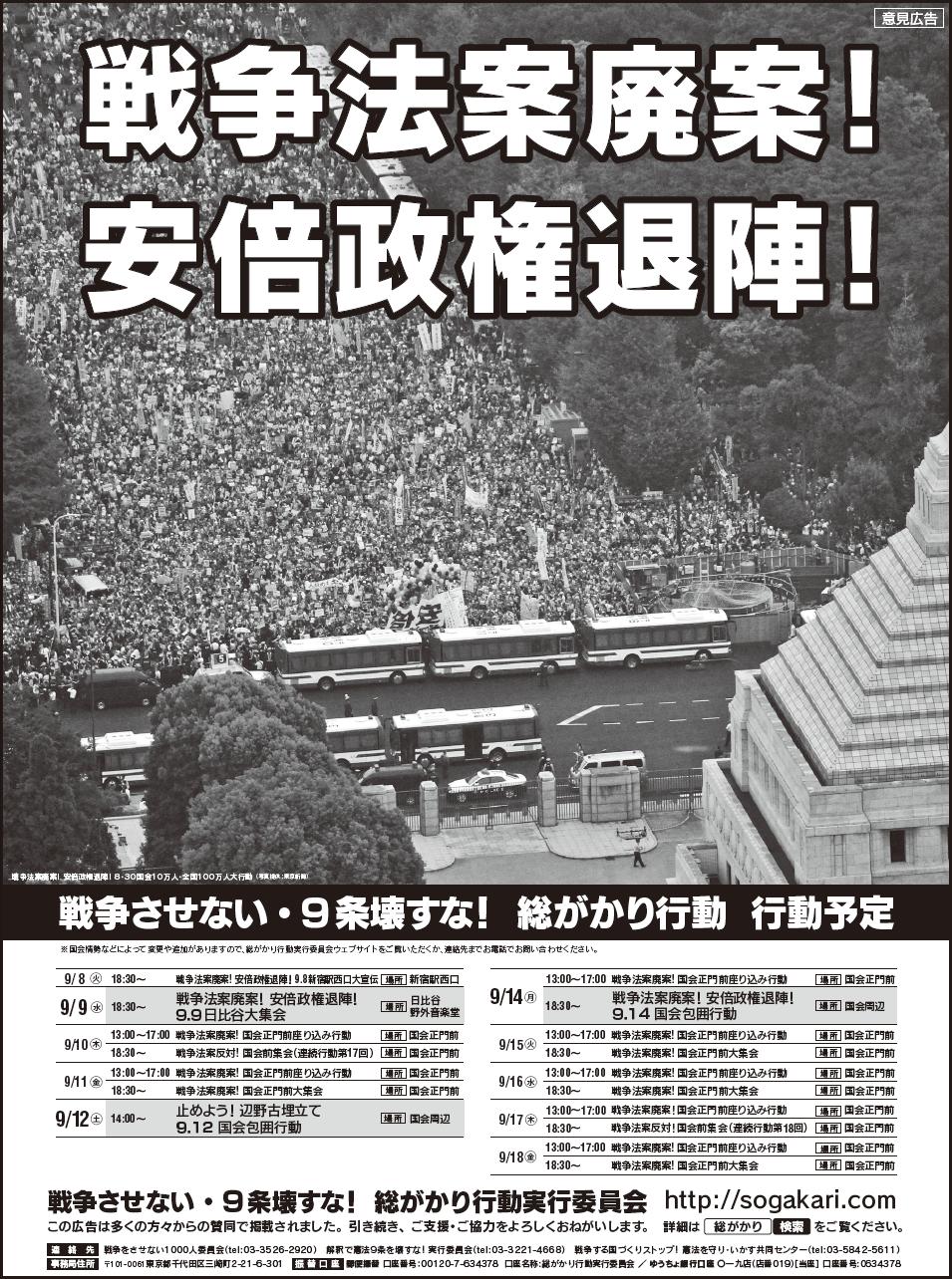 国会包囲9月14日