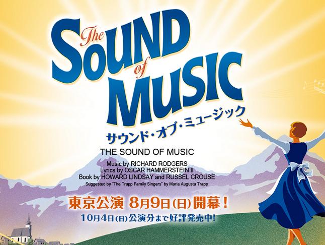 サウンドオブミュージック