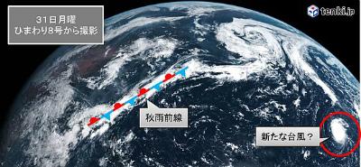 large新たな台風?