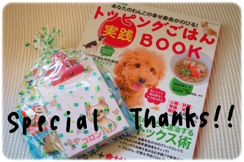 ゆめままさんありがとう (4)