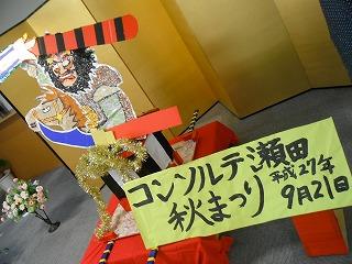 H27秋祭り 写真館