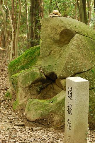 道根往還の道標と目印の岩