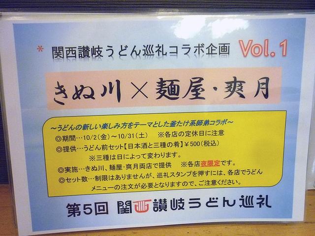 きぬ川×爽月コラボ