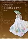 【0192】花と可憐な少女たち