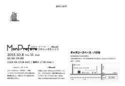 ワタシノオキニイリ2015B
