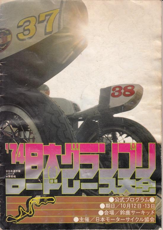 1974年 MFJ 日本GPロードレース大会 鈴鹿