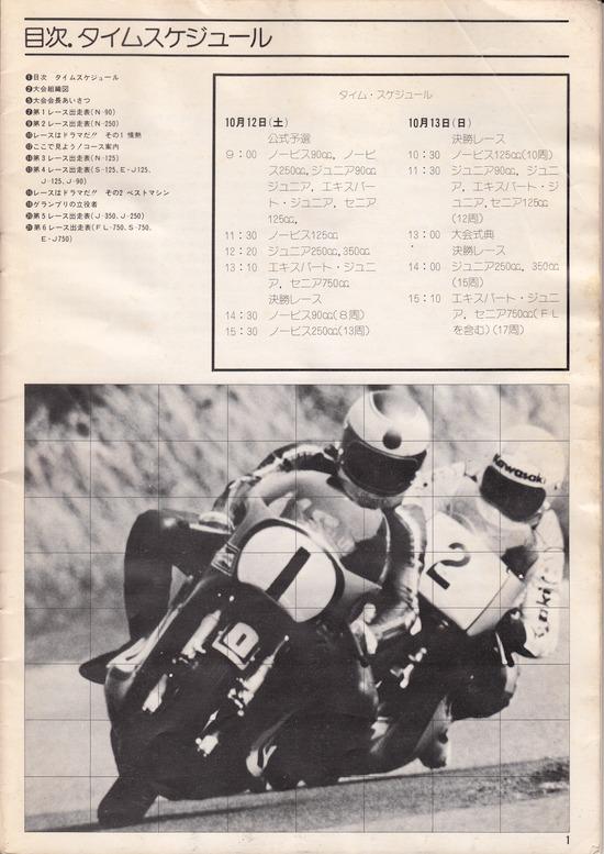 1974年 MFJ 日本GPロードレース大会 1