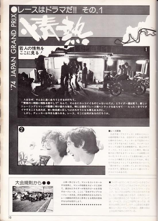 1974年 MFJ 日本GPロードレース大会 6