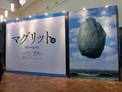 京都マグリット展2015