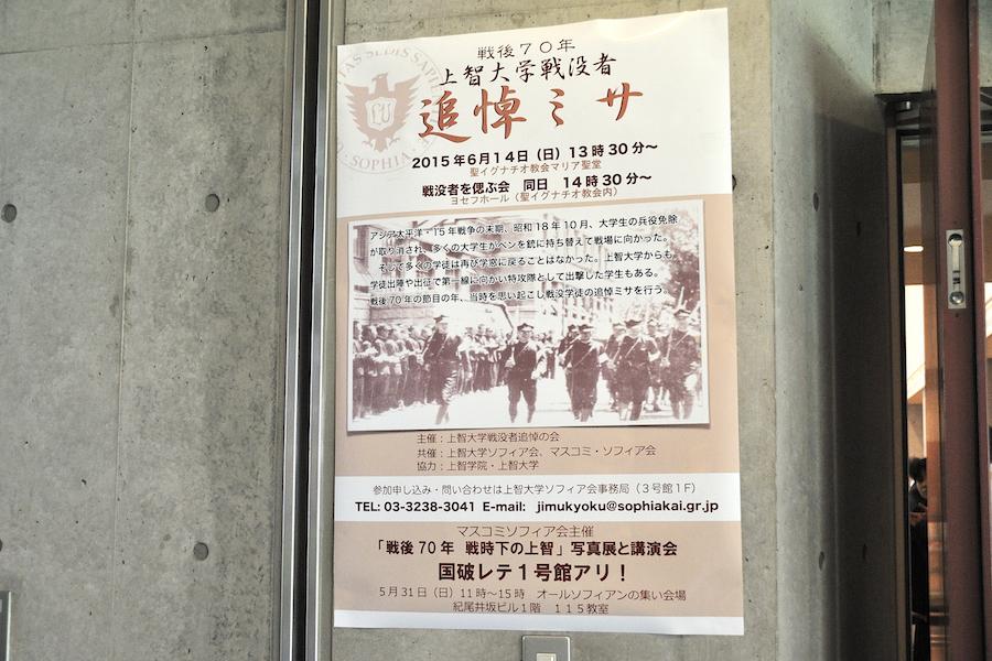 5_会場の入り口を飾ったポスター