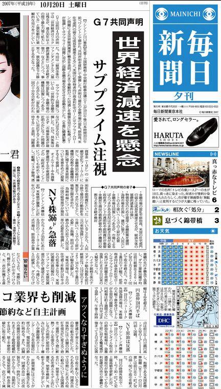 資料2毎日新聞2007年10月20日夕刊G7共同声明