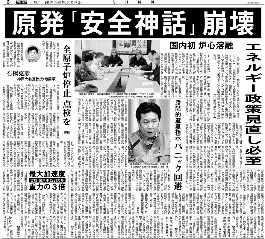資料3毎日新聞2011年3月13日朝刊原発安全神話崩壊