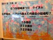 2015第1回戸塚まつり33
