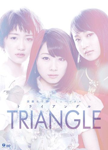 演劇女子部 ミュージカル 「TRIANGLE ‐トライアングル‐」(DVD2+CD1)