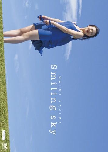 矢島舞美イメージDVD『Smiling sky』