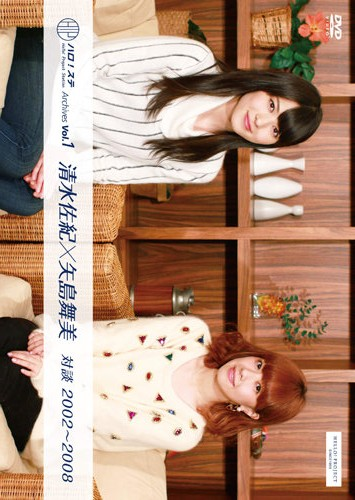 Hello! Project Station Archives Vol.1 『清水佐紀×矢島舞美 対談 2002~2008』
