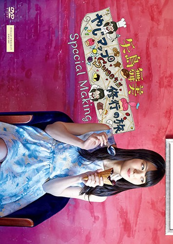 矢島舞美『やじマップSweets修行の旅』Special Making DVD