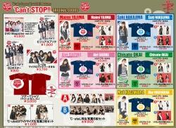 ℃-ute2015秋ツアーグッズ