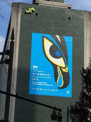 トリエンナーレ富山2015壁面広告
