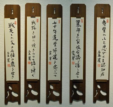 09川口正浩「戦後70年」