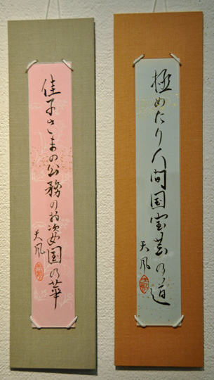 13杉本仁太郎「川柳二題」