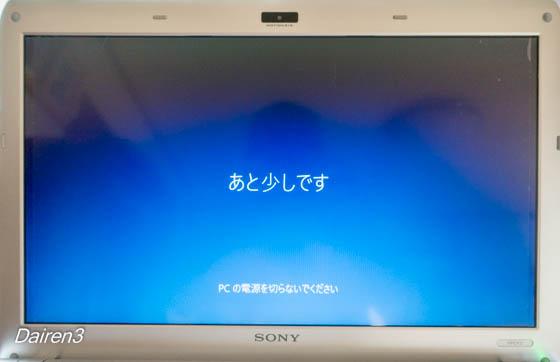 Windows10アップグレード