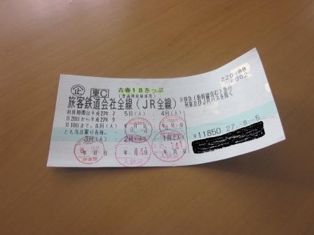 きっぷ3954