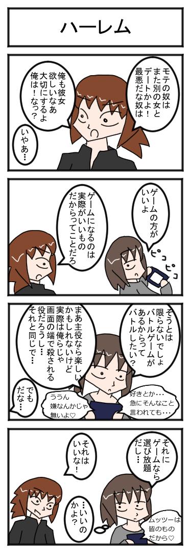 haremu.jpg