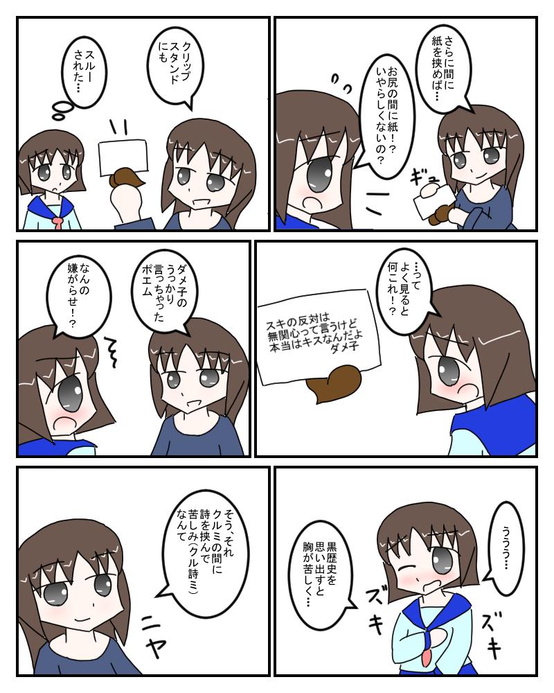 kurumi3.jpg