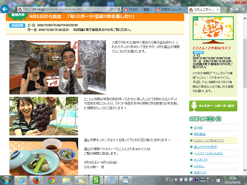 CABLETV富山HP
