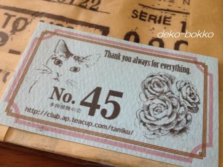 ヨーコさん サンキューカード 201509