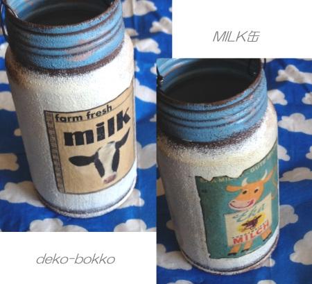 MARRYちゃんリメ缶 MILK缶 201510