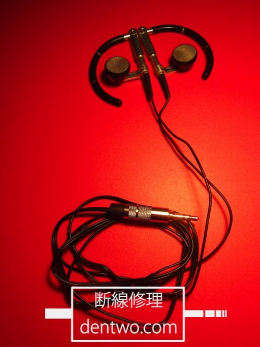 Bang & Olufsen製イヤホン・A8 Earphonesの断線の修理画像です。Aug 21 2015IMG_0861