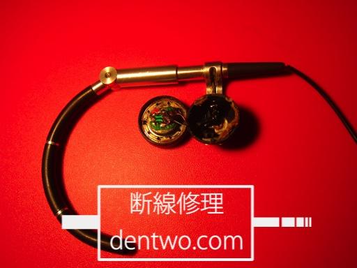 Bang & Olufsen製イヤホン・A8 Earphonesの分解後の画像です。Aug 21 2015IMG_0871