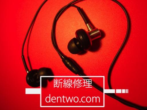 SONY製イヤホン・MDR-EX90SLのY字分岐点の断線の修理画像です。Aug 21 2015IMG_0877