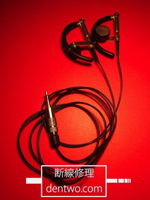 Bang & Olufsen製イヤホン・A8 Earphonesの断線の修理画像です。Aug 27 2015IMG_0903