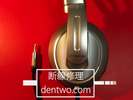 Victor製ヘッドホン・HP-AV510の断線の修理画像です。Sep 09 2015IMG_0966