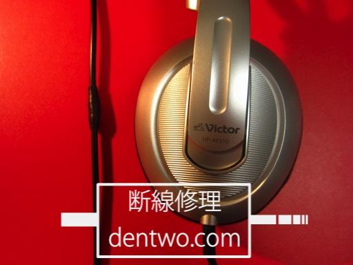 Victor製ヘッドホン・HP-AV510の音量調節部分の断線の修理画像です。Sep 09 2015IMG_0968