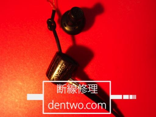 Victor製イヤホン・HP-FX500の分解後の画像です。Sep 09 2015IMG_0972