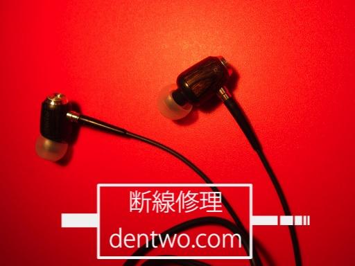 Victor製イヤホン・HP-FX500の分解修理後の画像です。Sep 09 2015IMG_0980