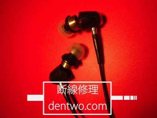 Victor製イヤホン・HP-FX500の分解画像です。Sep 09 2015IMG_0959