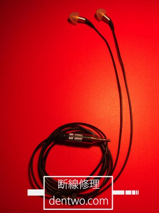 Klipsch製イヤホン・Image X10の断線の修理画像です。Sep 17 2015IMG_1062