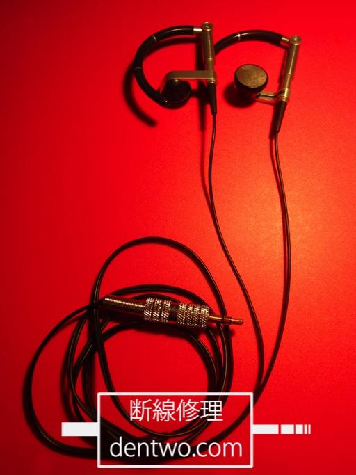 Bang & Olufsen製イヤホン・A8 Earphonesの断線の修理画像です。Sep 17 2015IMG_1063