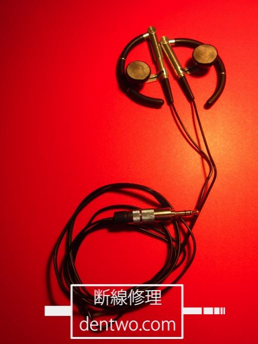 Bang & Olufsen製イヤホン・A8 Earphonesの断線の修理画像です。Sep 25 2015IMG_1097