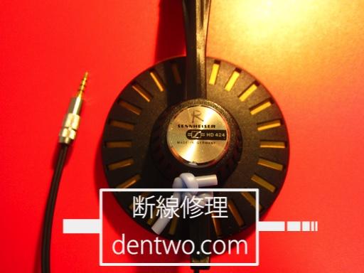 ゼンハイザー製ヘッドホン・HD424の4極プラグへの交換によるバランス化改造後の画像です。Sep 25 2015IMG_1101