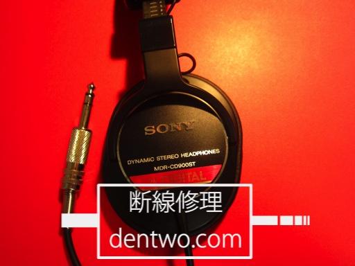 SONY製ヘッドホン・MDR-CD900STの分解、ドライバユニット新品交換修理後の画像です。Sep 25 2015IMG_1106