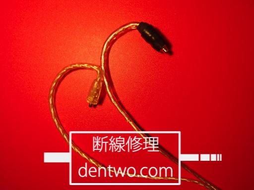 MMCX規格交換用ケーブル・AUDIO TRACK Re:Cable SR2のイヤホン側・MMCXコネクタ付近の断線の修理画像です。Oct 07 2015IMG_1170